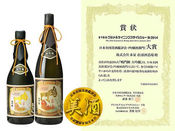 日本美酒鑑評会
