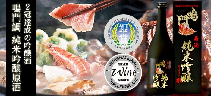 【IWC2016受賞酒・全米日本酒歓評会2016受賞酒】鳴門鯛 純米吟醸原酒
