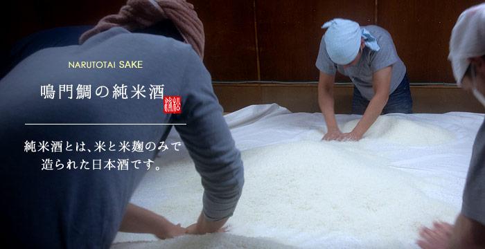 純米酒とは、米と米麹のみで造られた日本酒です
