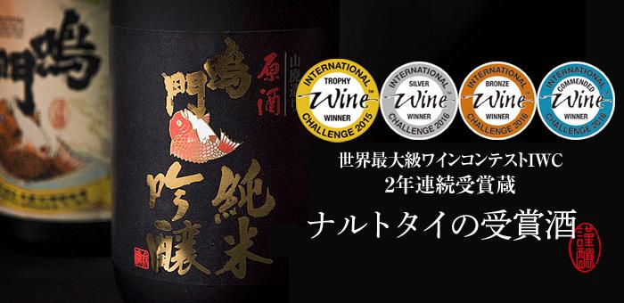 IWC受賞酒