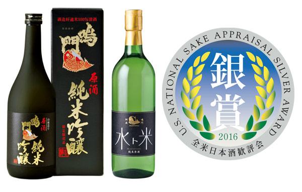 全米日本酒歓評会2016銀賞