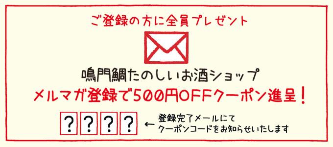 メールマガジン登録キャンペーンクーポンプレゼント