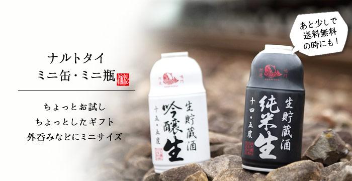ミニ缶・ミニ瓶