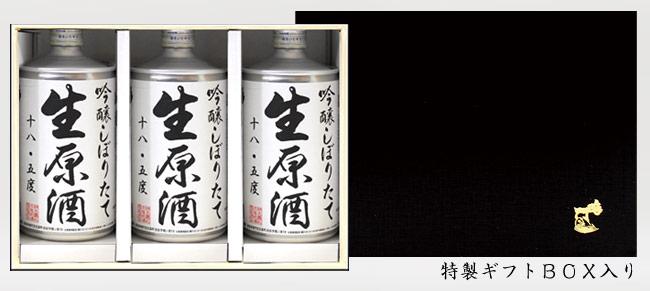 生缶特製ギフトBOX