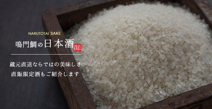 鳴門鯛の日本酒
