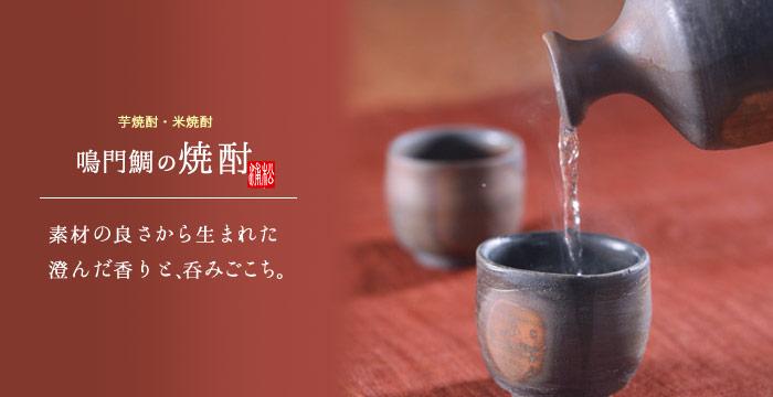 本家松浦酒造の芋焼酎・米焼酎