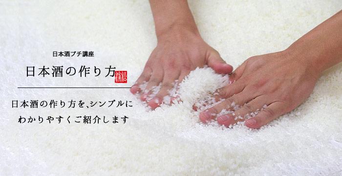 日本酒の作り方ー酒母造りー