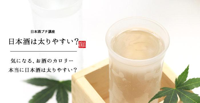 日本酒は太りやすい?
