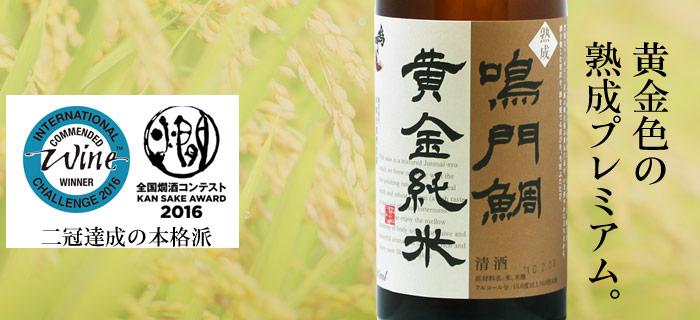 鳴門鯛黄金純米