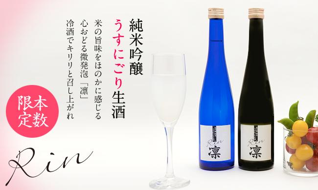 純米うすにごり生酒「凛」