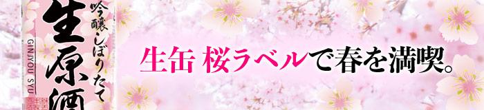 鳴門鯛 吟醸しぼりたて生原酒720ml(生缶)桜ラベル
