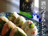 鳴門鯛 酒のつまみレシピ
