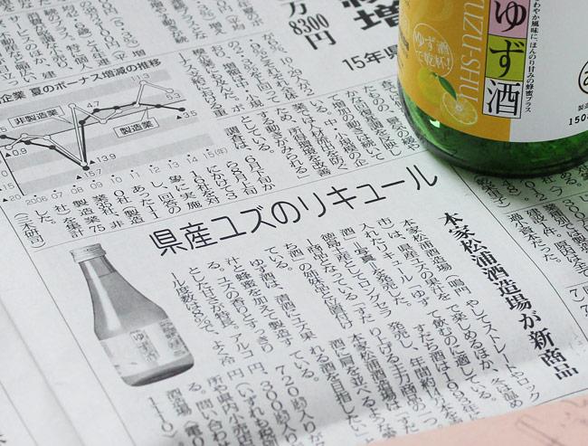 ゆず酒が徳島新聞で紹介されました
