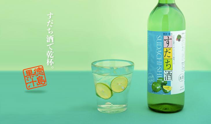 徳島生まれのすだち酒・ゆず酒