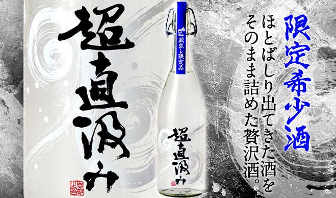 鳴門鯛 純米吟醸無濾過生原酒 超直汲み