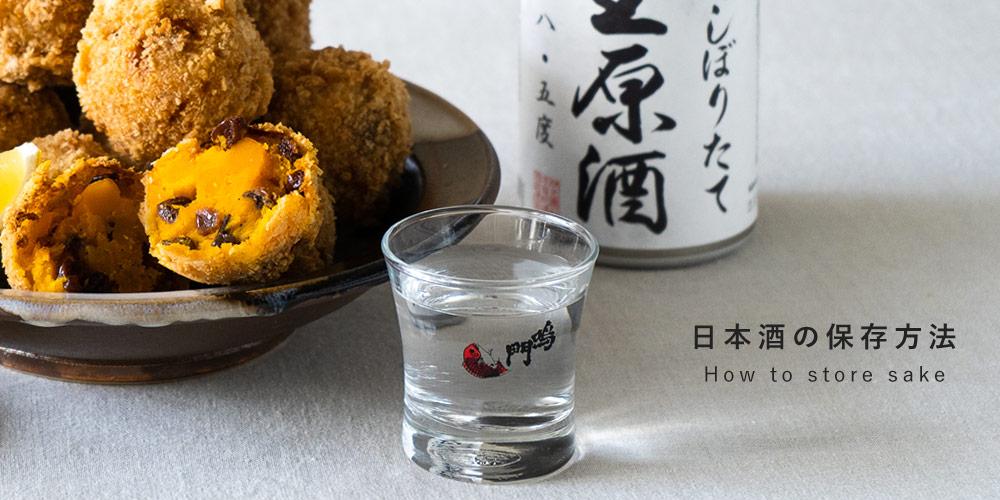 日本酒の保管方法