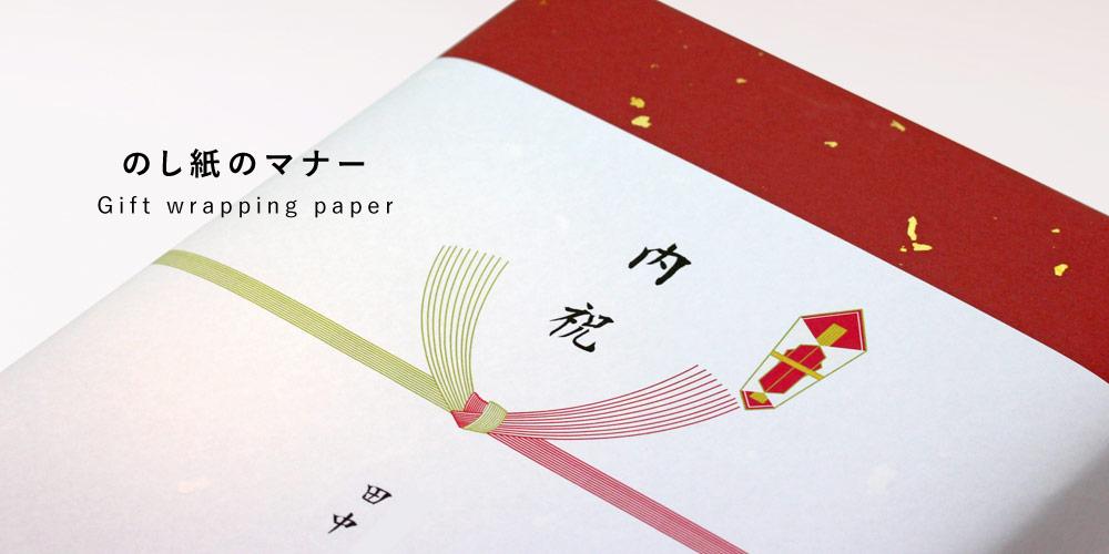 のし紙のマナー